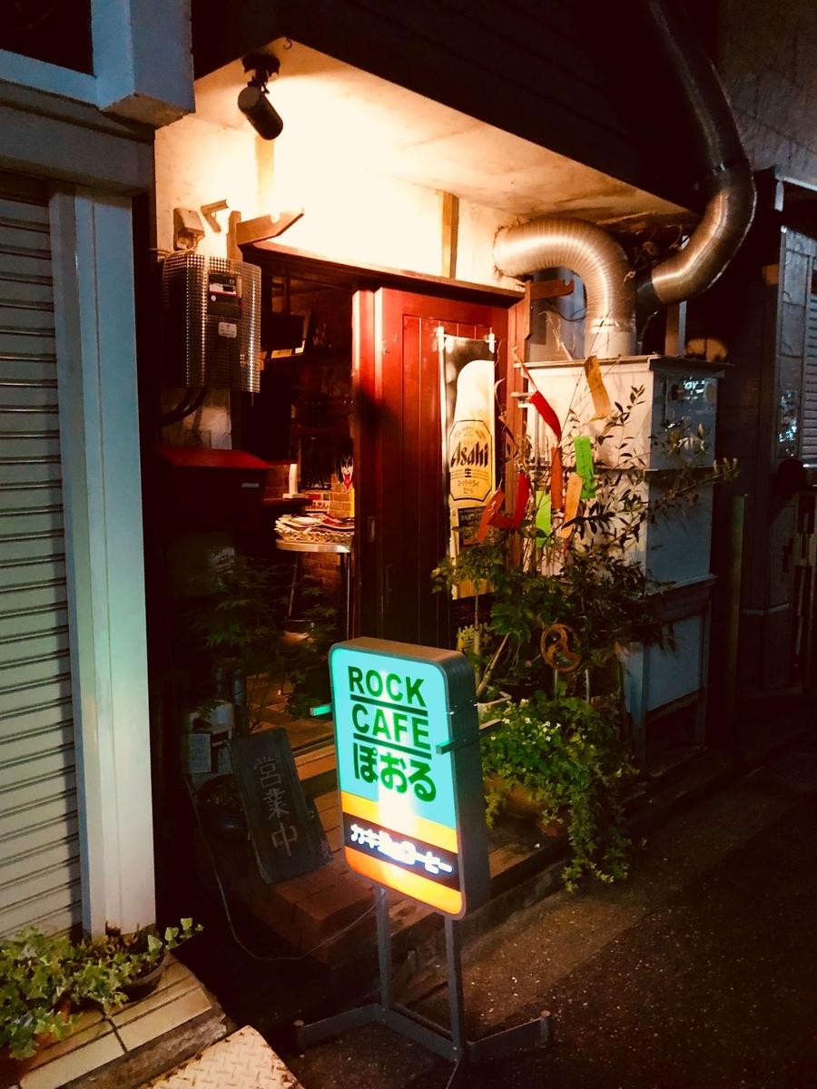 高知市のロックバー「ぽおる」の外観