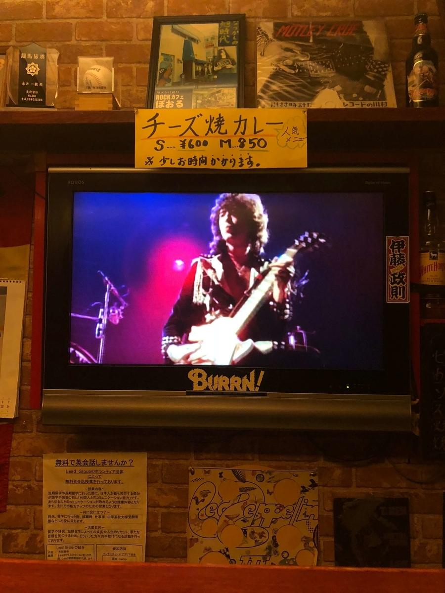 高知市のロックバー「ぽおる」で流してくれたLed Zeppelin「永遠の詩」のDVD