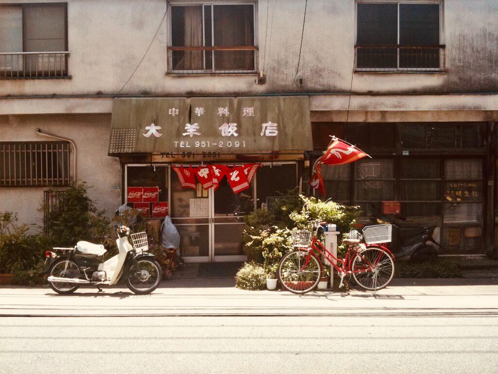 江古田の激渋町中華「大羊飯店」の10年前の外観
