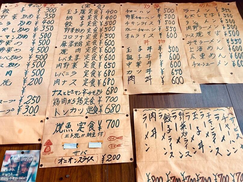 江古田の激渋町中華「大羊飯店」の店内メニュー一覧
