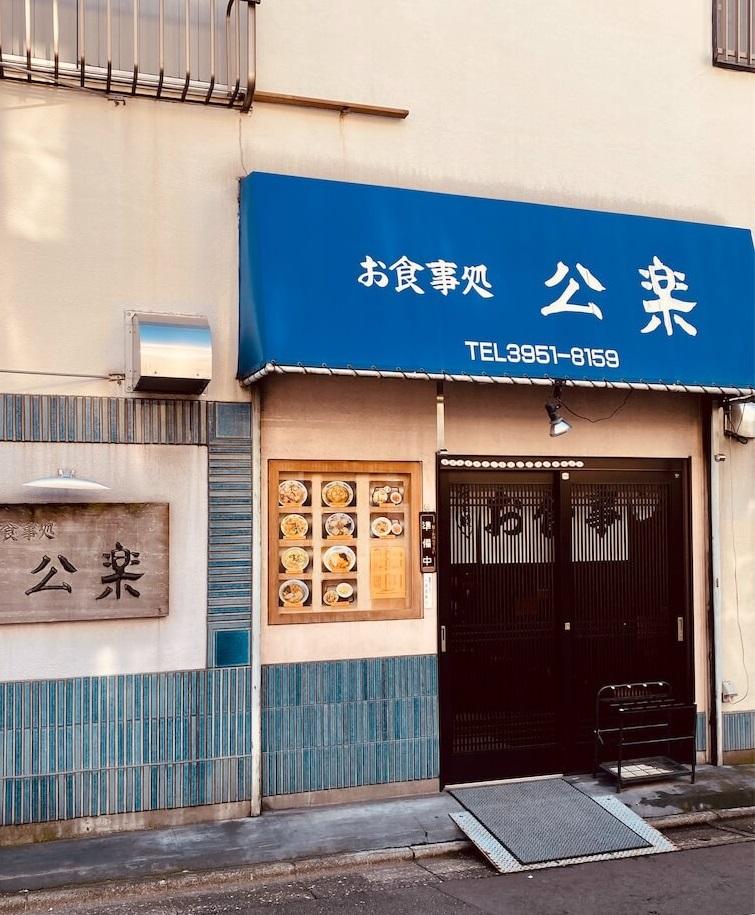 東長崎にある食堂「公楽」の外観