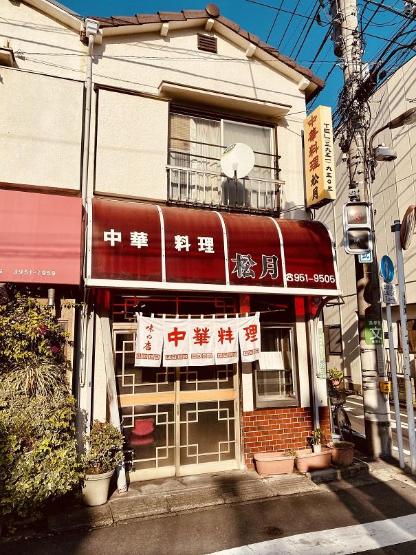 東長崎にある町中華「松月」の外観