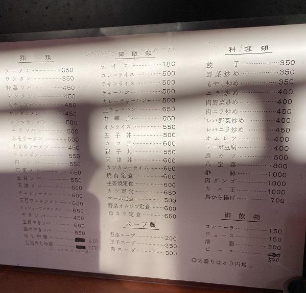 東長崎の町中華「松月」のメニュー