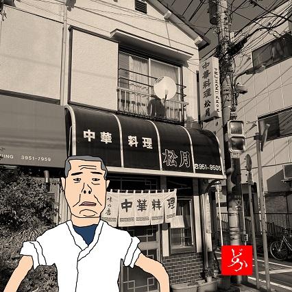 東長崎の町中華「松月」の大将のゆるエクセル画イラスト