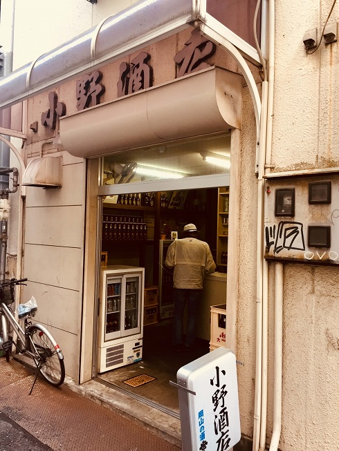 岡山駅前にある立ち飲み角打ちの激渋酒場、小野酒店の外観