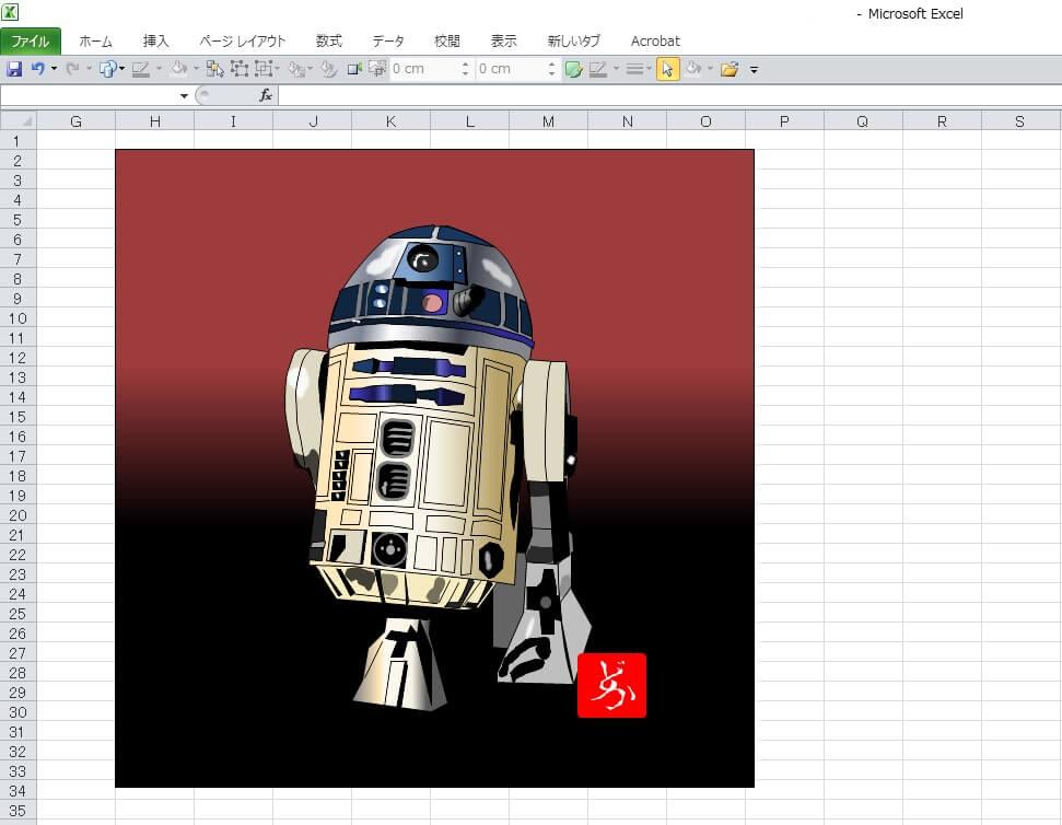 スターウォーズ9 R2-D2のエクセル画イラストキャプチャ版