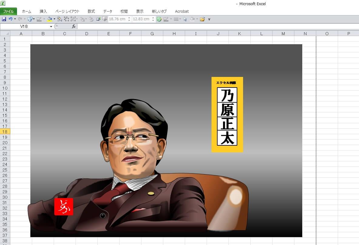 半沢直樹の乃原正太タスクフォースリーダー@筒井道隆のエクセル画イラストキャプチャ版