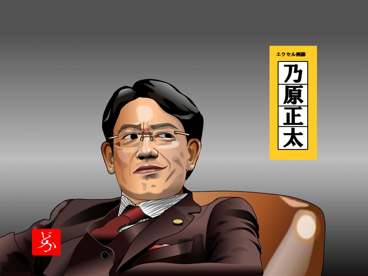 半沢直樹の乃原正太タスクフォースリーダー@筒井道隆のエクセル画イラスト