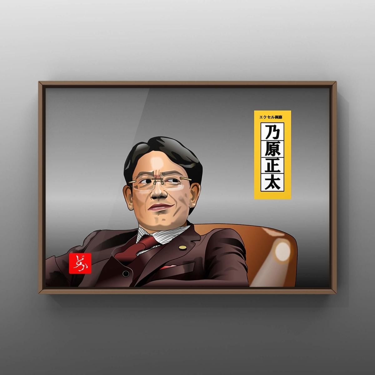 半沢直樹の乃原正太タスクフォースリーダー@筒井道隆のエクセル画イラスト額装版