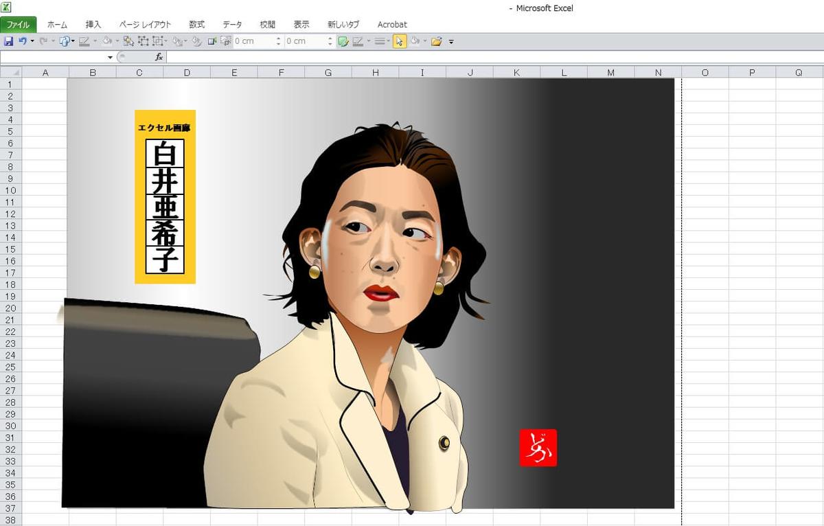 半沢直樹の白井大臣@江口のりこのエクセル画イラストキャプチャ版