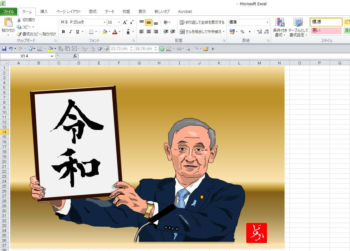 菅官房長官が令和の新元号を発表するエクセル画イラストキャプチャ版