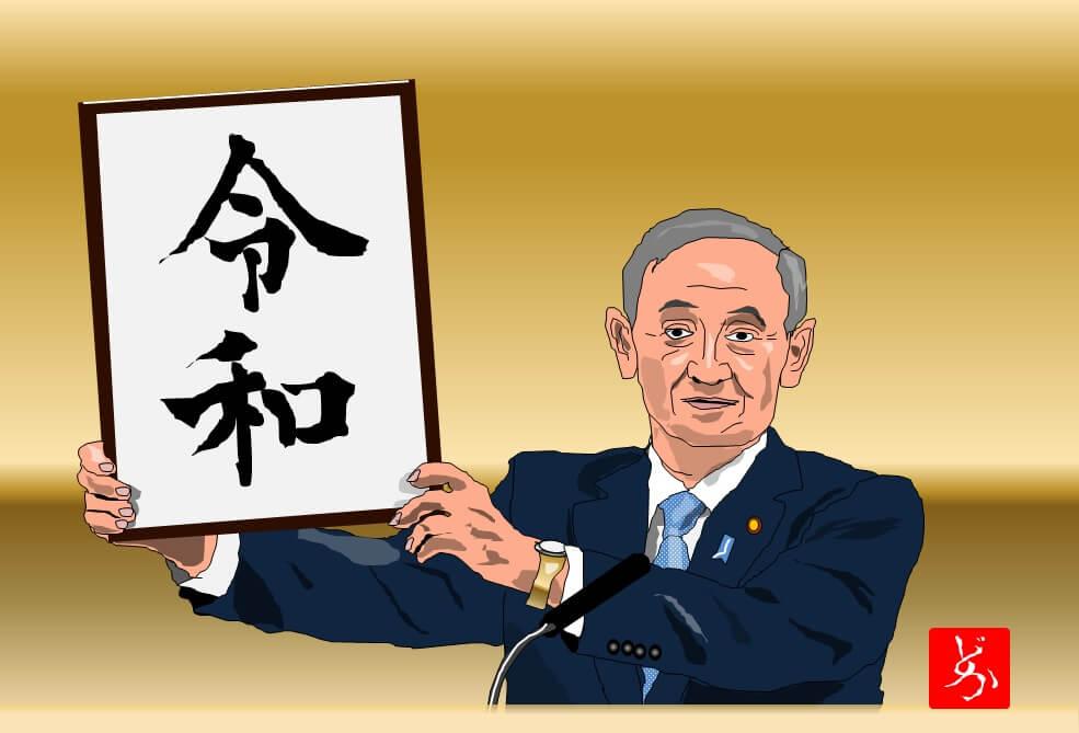 菅官房長官が令和の新元号を発表するエクセル画イラスト