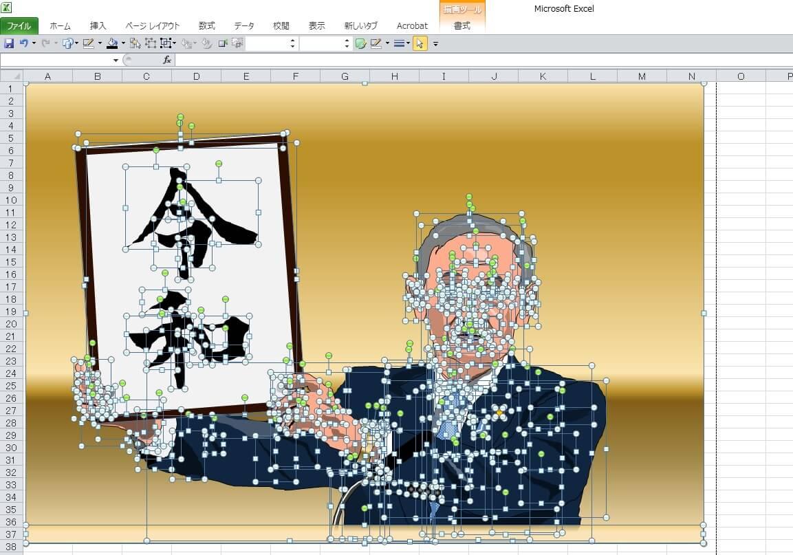 菅官房長官が令和の新元号を発表するエクセル画イラストドット版
