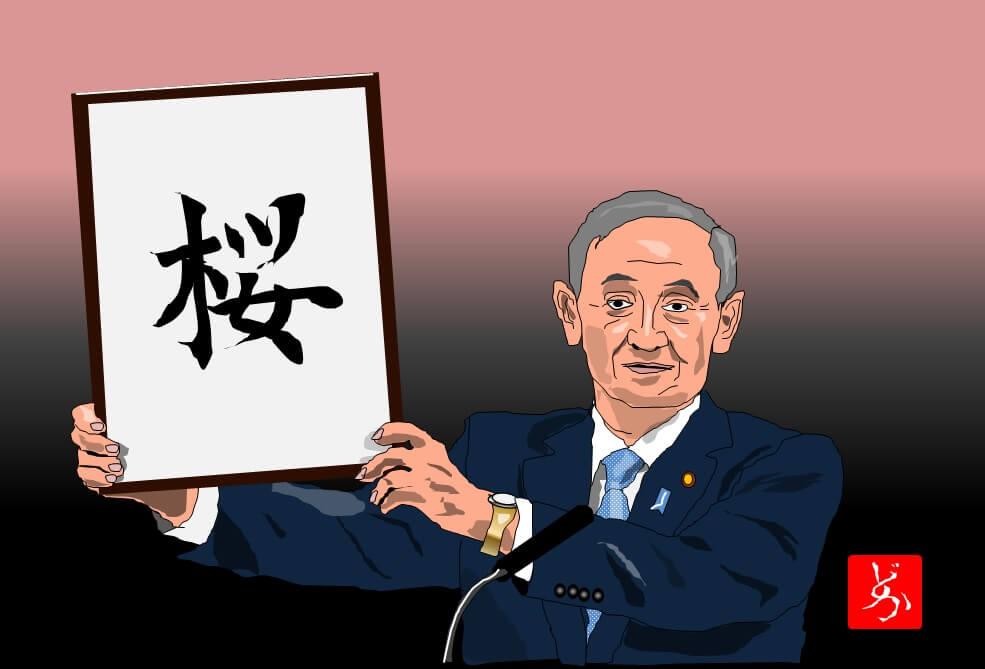 菅官房長官が「桜」の文字入り額を持つエクセル画イラスト