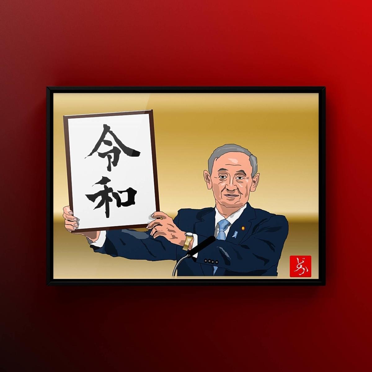菅官房長官が令和の新元号を発表するエクセル画イラスト額装版