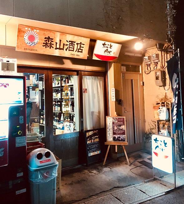 長崎市賑町の角打ち「森山酒店」の外観