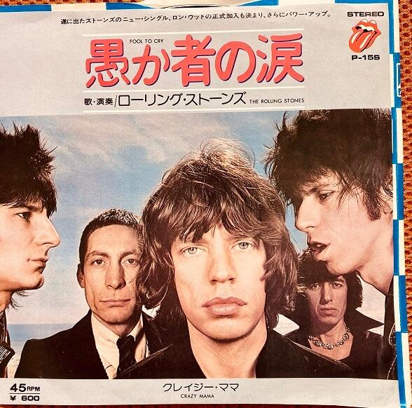 ローリング・ストーンズ「愚か者の涙」のシングルレコード表面