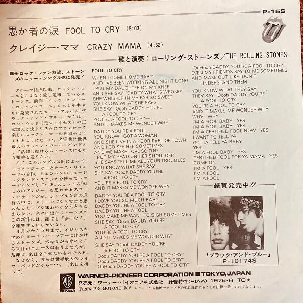 ローリング・ストーンズ「愚か者の涙」のシングルレコード裏面