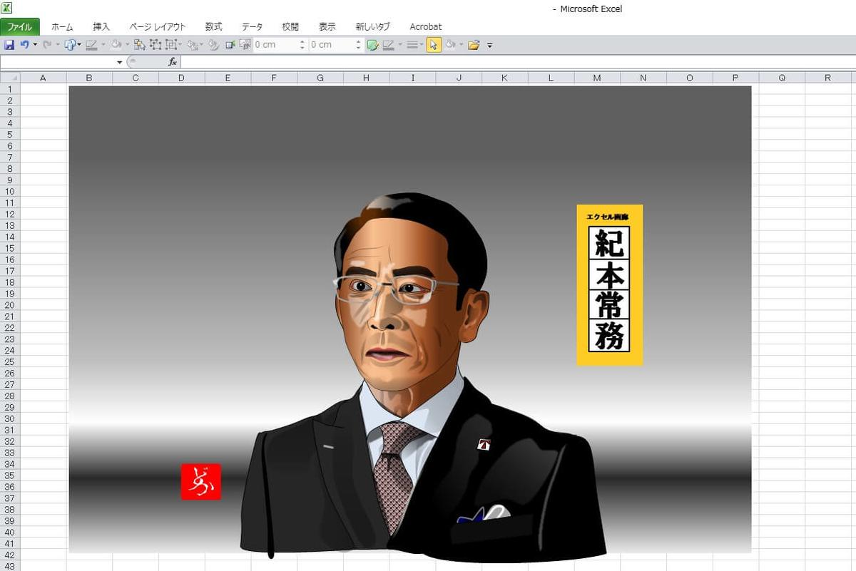 半沢直樹の紀本常務@段田安則のエクセル画イラストキャプチャ版