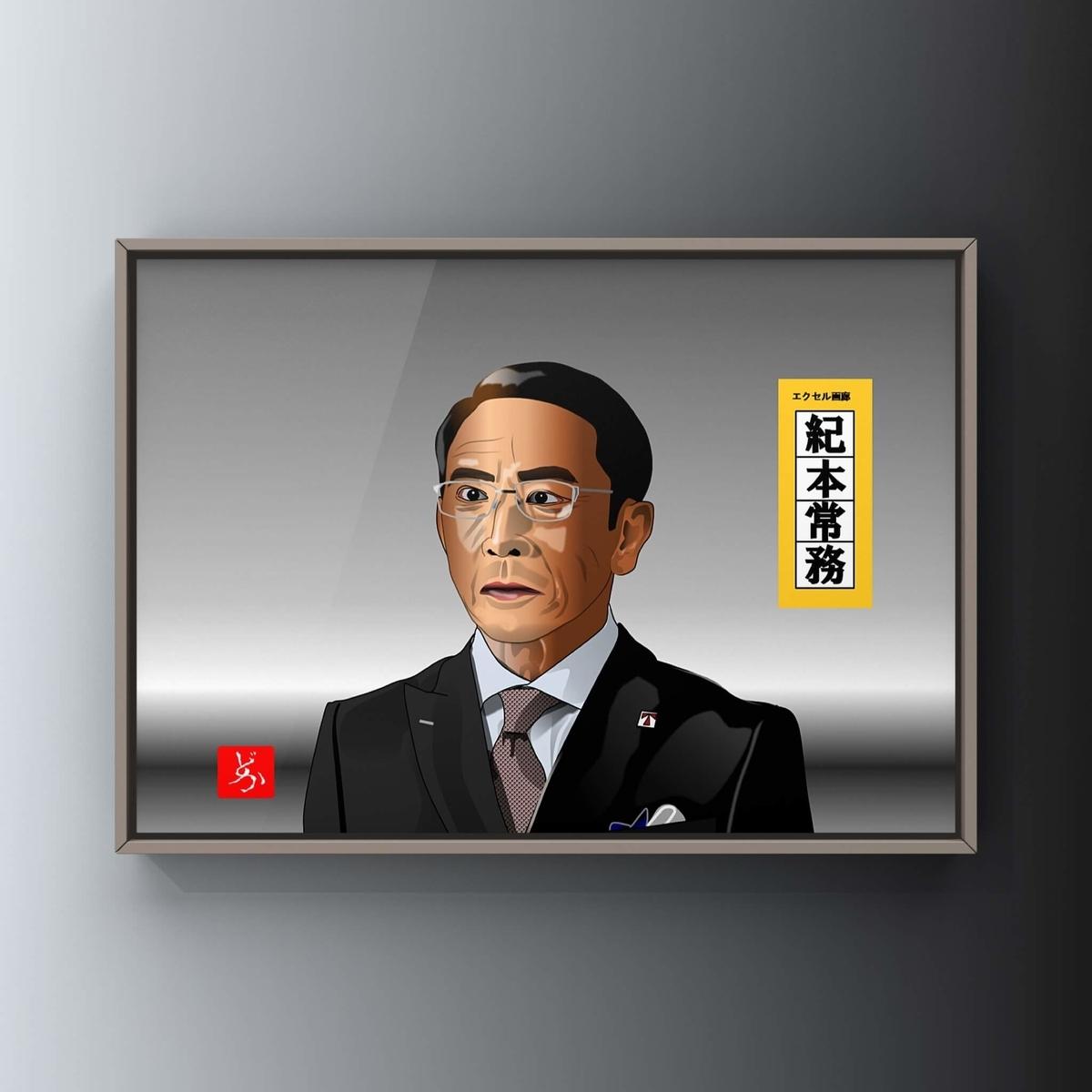 半沢直樹の紀本常務@段田安則のエクセル画イラスト額装版