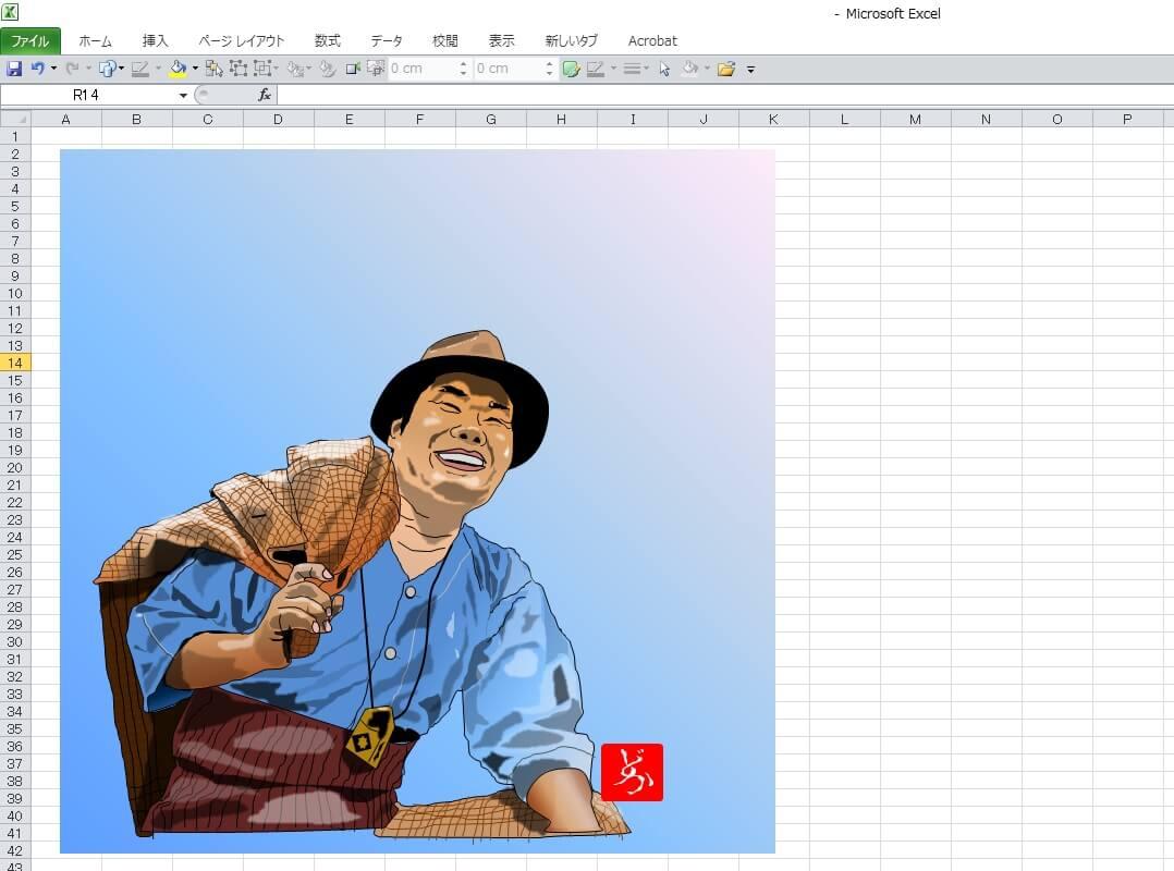 「男はつらいよ」の寅さん、渥美清のエクセル画イラストキャプチャ版