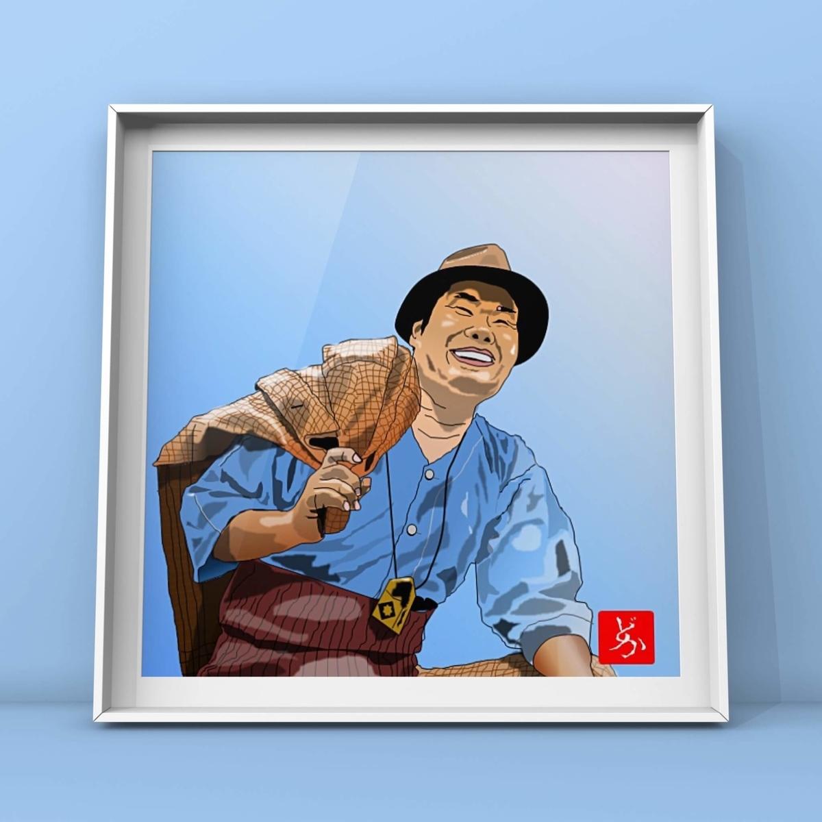 「男はつらいよ」の寅さん、渥美清のエクセル画イラスト額装版