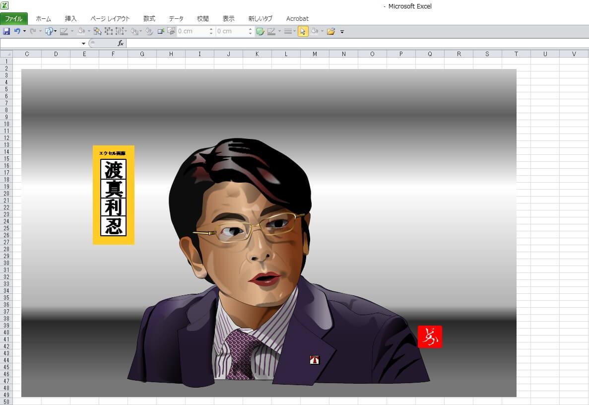 半沢直樹の同期、渡真利@及川光博のエクセル画イラストキャプチャ版
