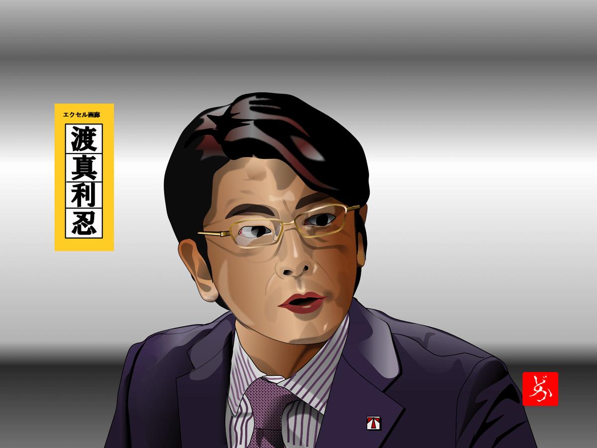 半沢直樹の同期、渡真利@及川光博のエクセル画イラスト