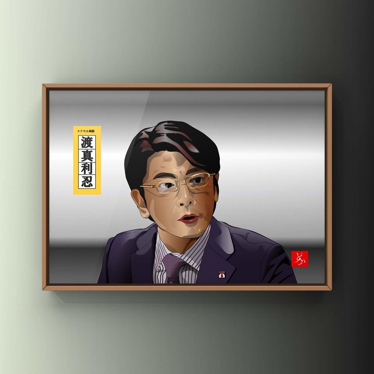 半沢直樹の同期、渡真利@及川光博のエクセル画イラスト額装版