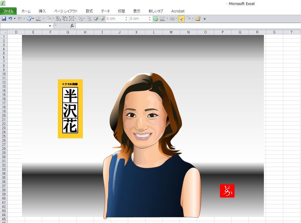半沢直樹の嫁、半沢花@上戸彩のエクセル画イラストキャプチャ版