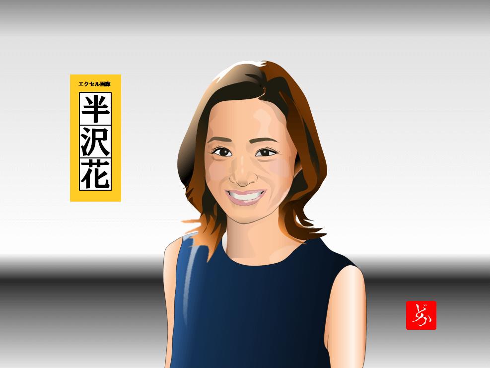 半沢直樹の嫁、半沢花@上戸彩のエクセル画イラスト