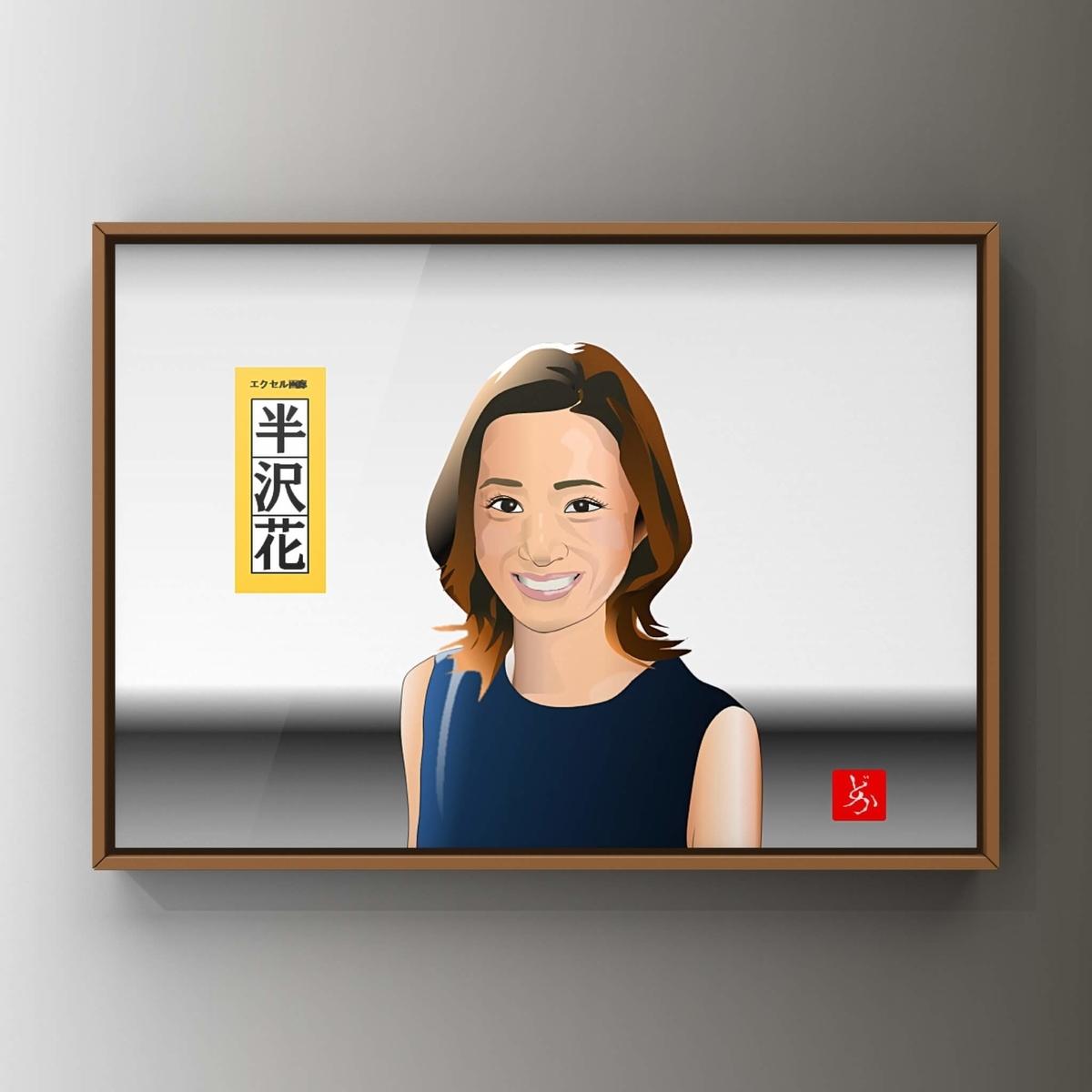 半沢直樹の嫁、半沢花@上戸彩のエクセル画イラスト額装版