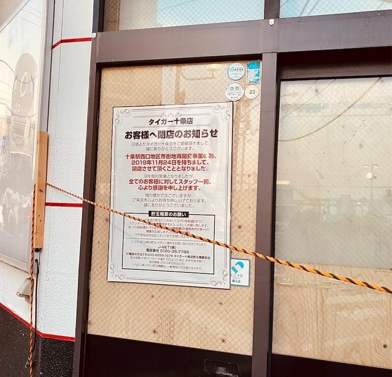 再開発で閉店した十条駅前のパチンコ屋
