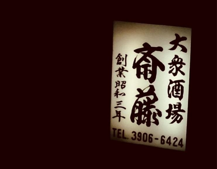 十条の名店酒場「斎藤酒場」の看板
