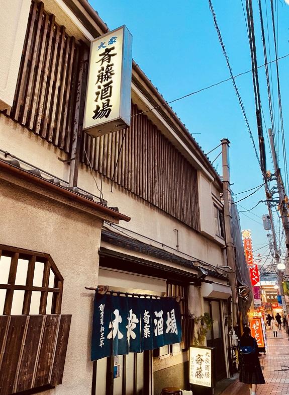 十条の老舗名店酒場「斎藤酒場」の外観