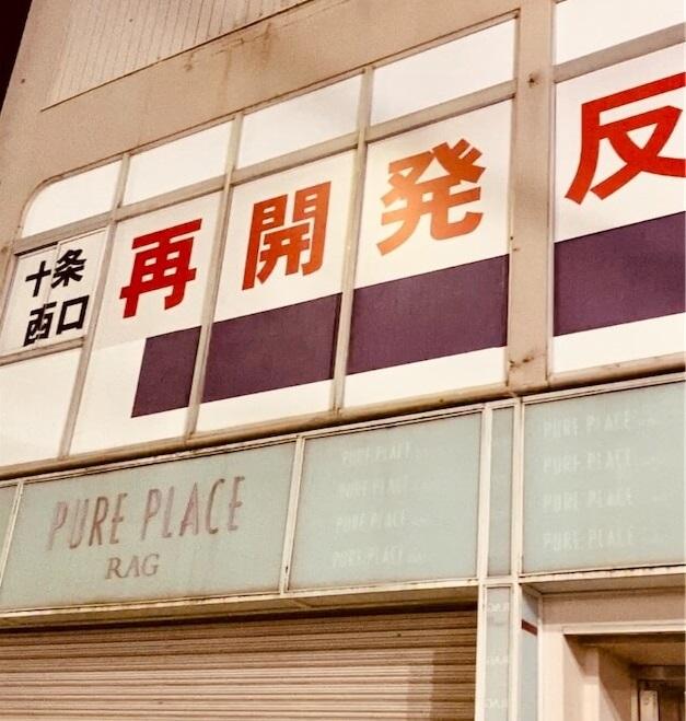 十条駅前の「再開発反対」の看板