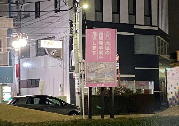 十条駅前の「再開発推進」の看板