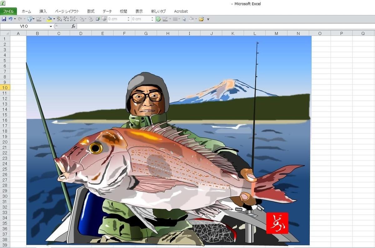 知人がどや顔して釣りあげた鯛のエクセル画イラストキャプチャ版