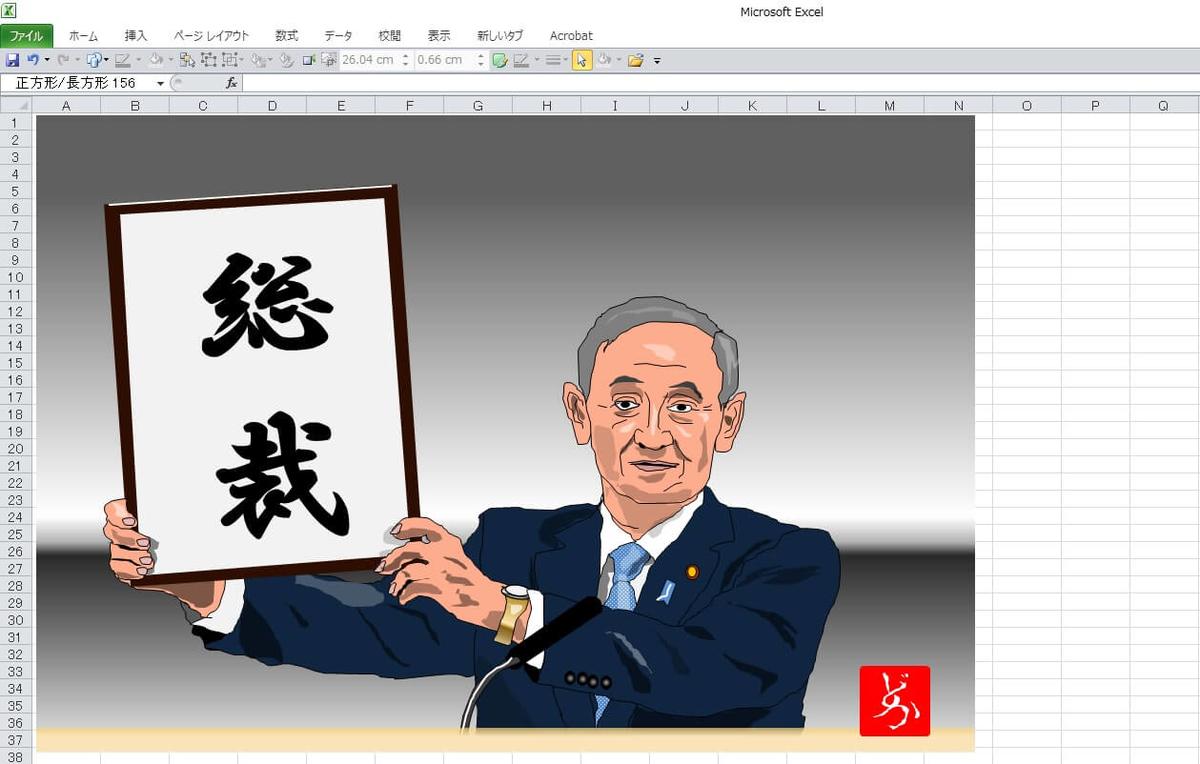 第26代自民党総裁に就任する菅さんのエクセル画イラストキャプチャ版
