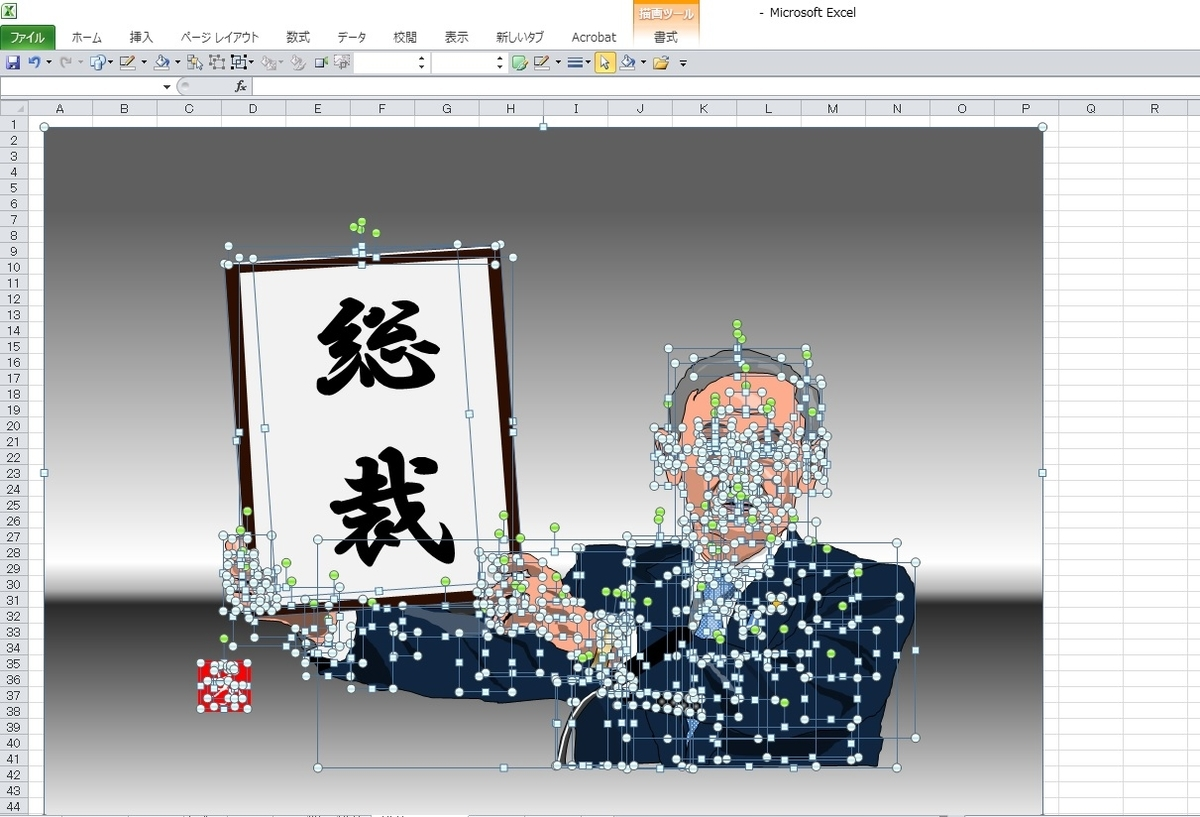 第26代自民党総裁に就任する菅さんのエクセル画イラストドット版