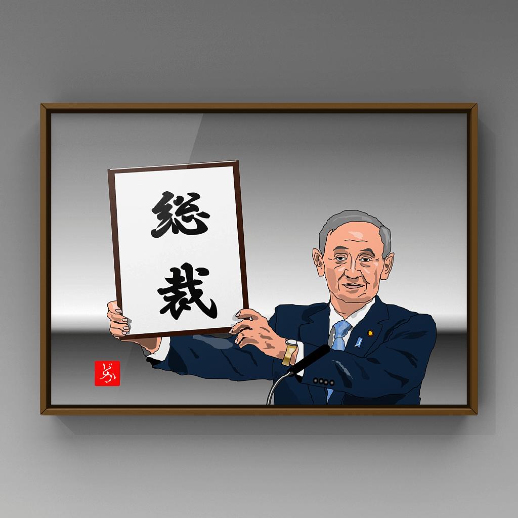 第26代自民党総裁に就任する菅さんのエクセル画イラスト第26代自民党総裁に就任する額装版