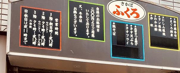 池袋西口「酒場ふくろ」の看板