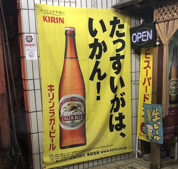 高知市内いたるところに貼られているキリンビールの「たっすいがは、いかん」の飲酒を煽るポスター