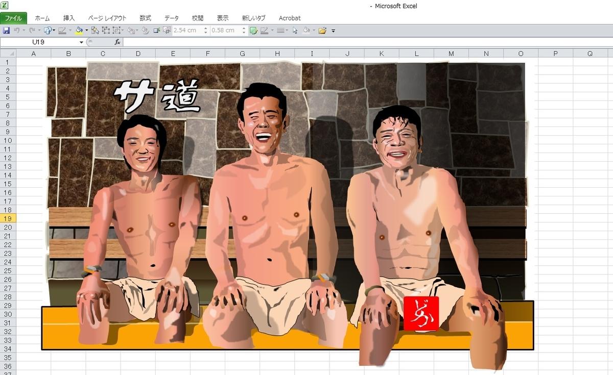 サウナドラマ「サ道」のエクセル画イラストキャプチャ版