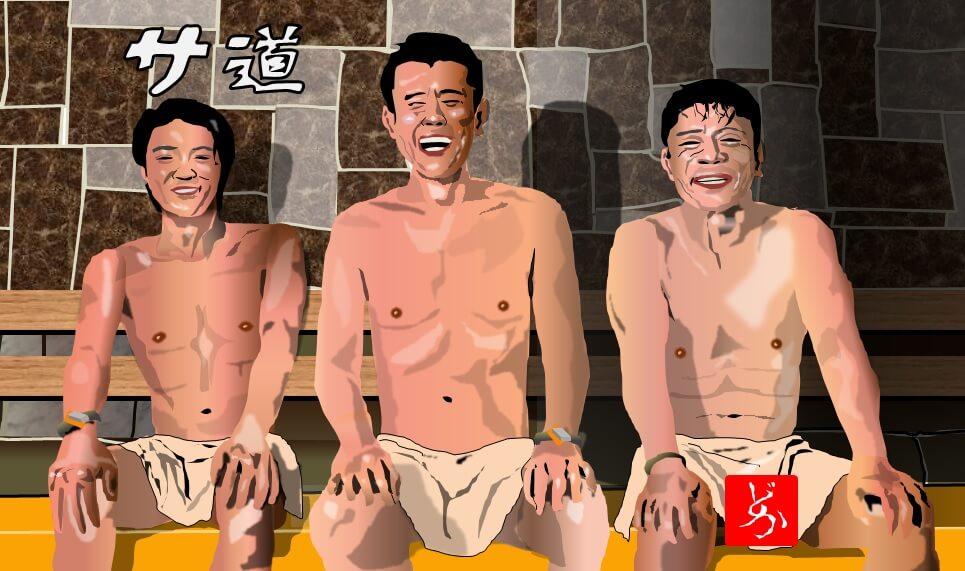 サウナドラマ「サ道」のエクセル画イラスト