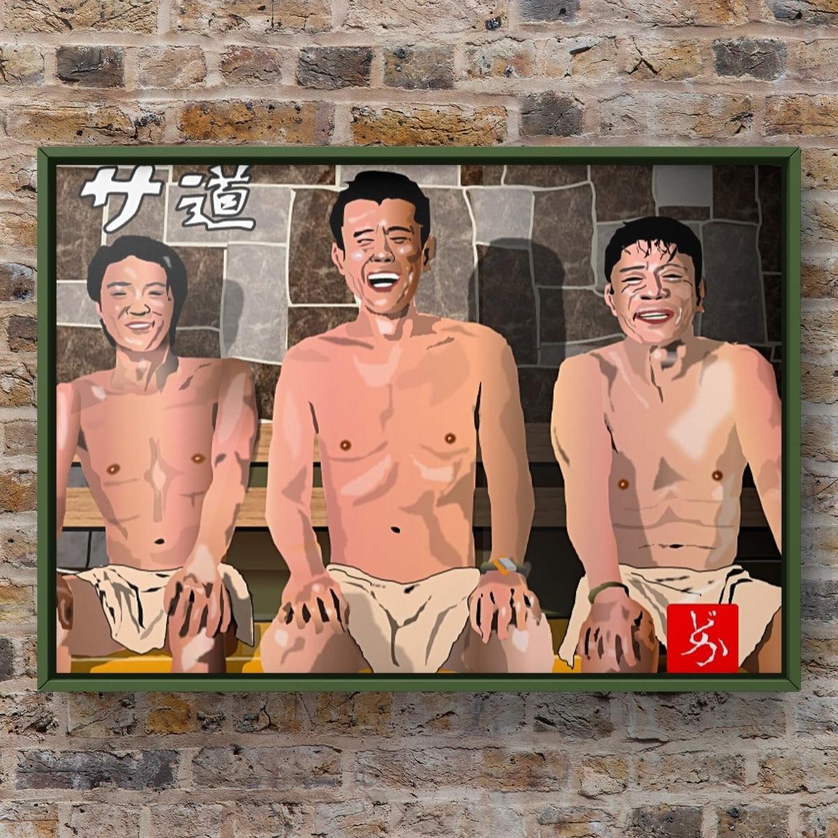 サウナドラマ「サ道」のエクセル画イラスト額装版