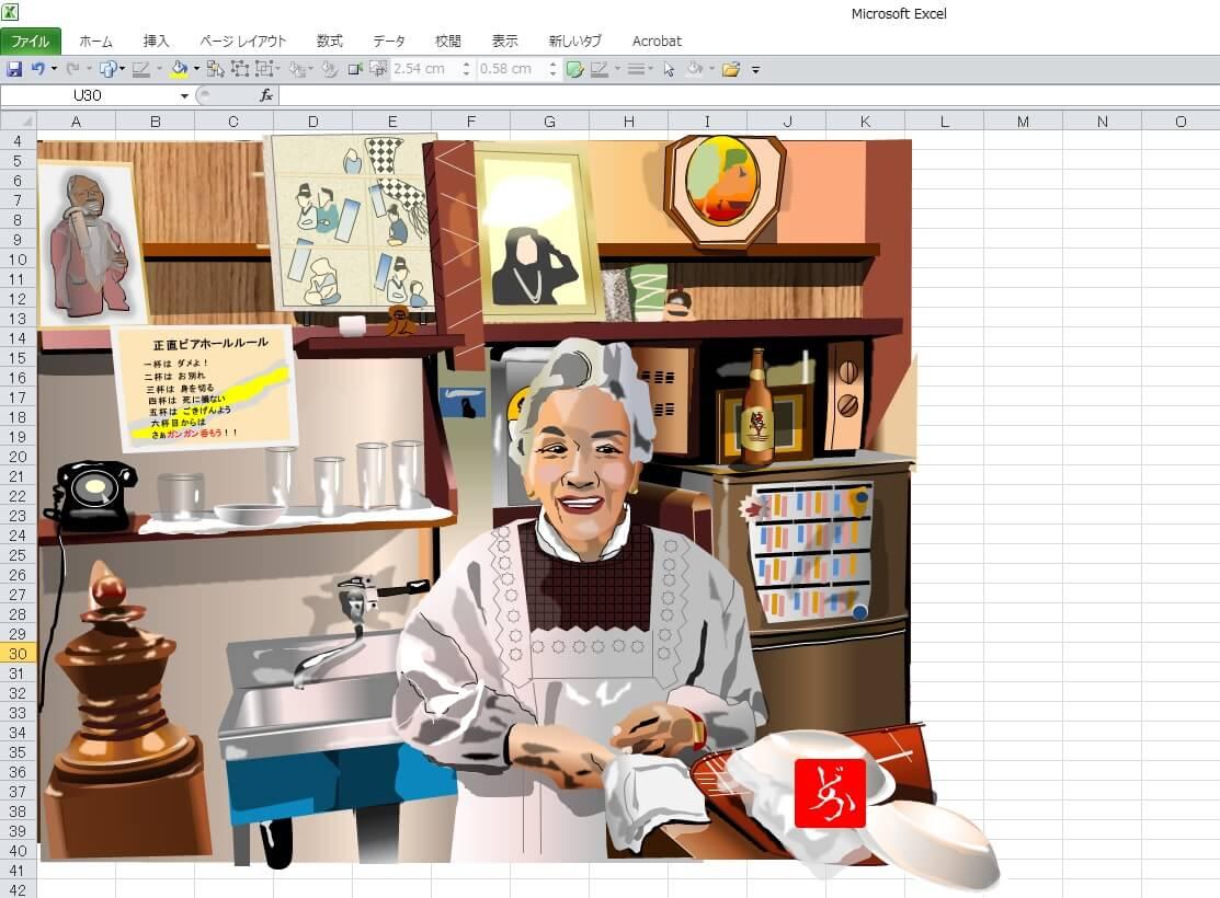 浅草の老舗「正直ビヤホール」のママのエクセル画イラストキャプチャ版