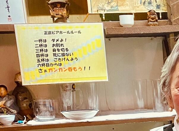 浅草の老舗「正直ビヤホール」のルール