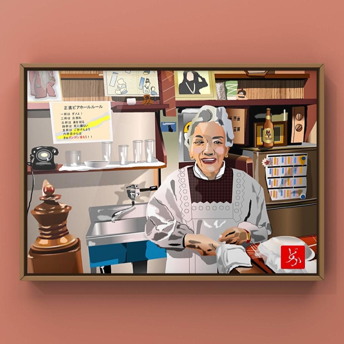 浅草の老舗「正直ビヤホール」のママのエクセル画イラスト額装版
