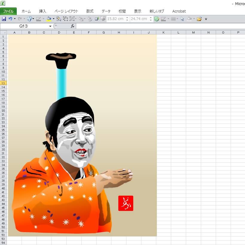 志村けんのバカ殿のエクセル画イラストキャプチャ版
